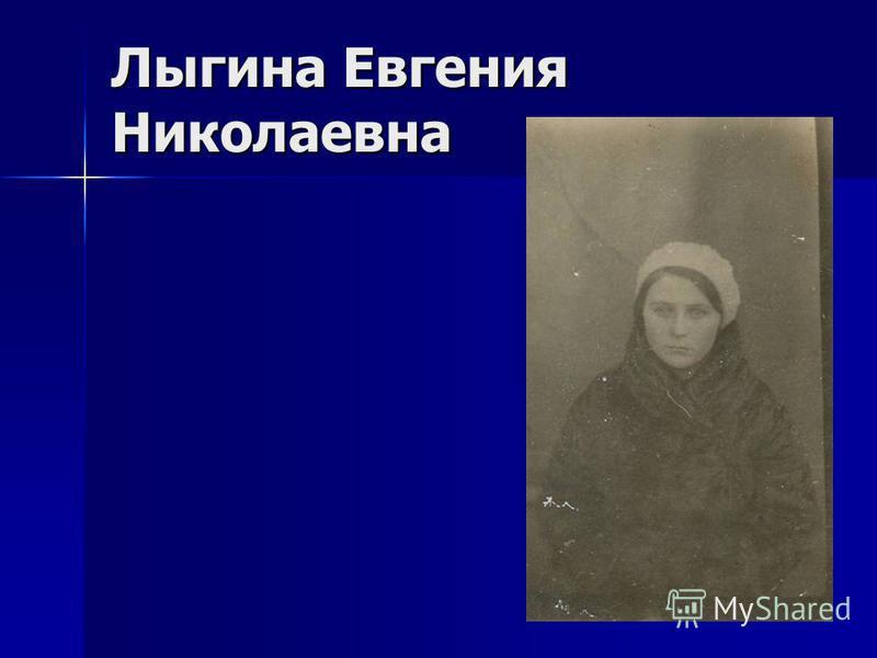 Лыгина Евгения Николаевна