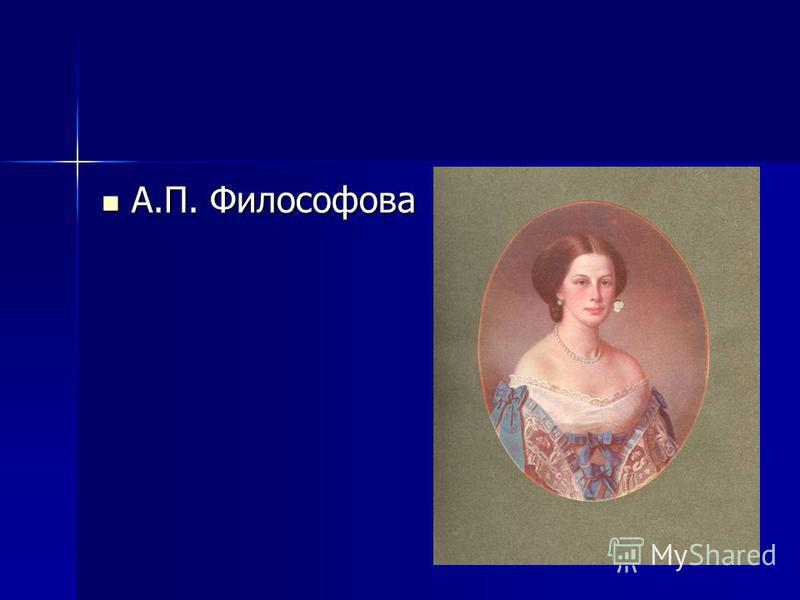 А.П. Философова А.П. Философова