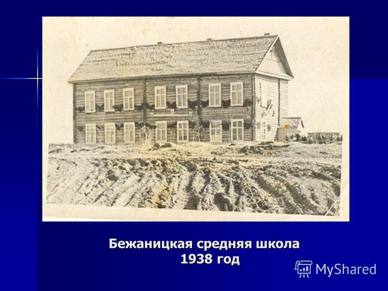 Бежаницкая средняя школа 1938 год Бежаницкая средняя школа 1938 год