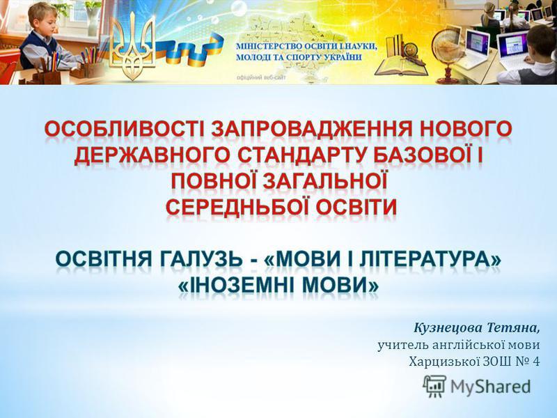 Кузнецова Тетяна, учитель англійської мови Харцизької ЗОШ 4