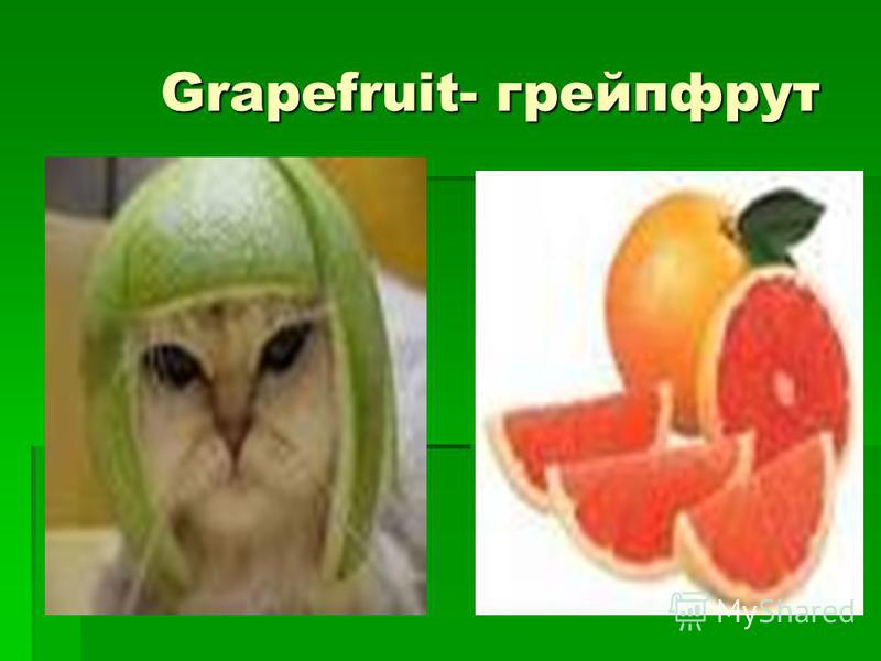 Grapefruit- грейпфрут Grapefruit- грейпфрут