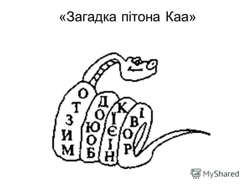«Загадка пітона Каа»