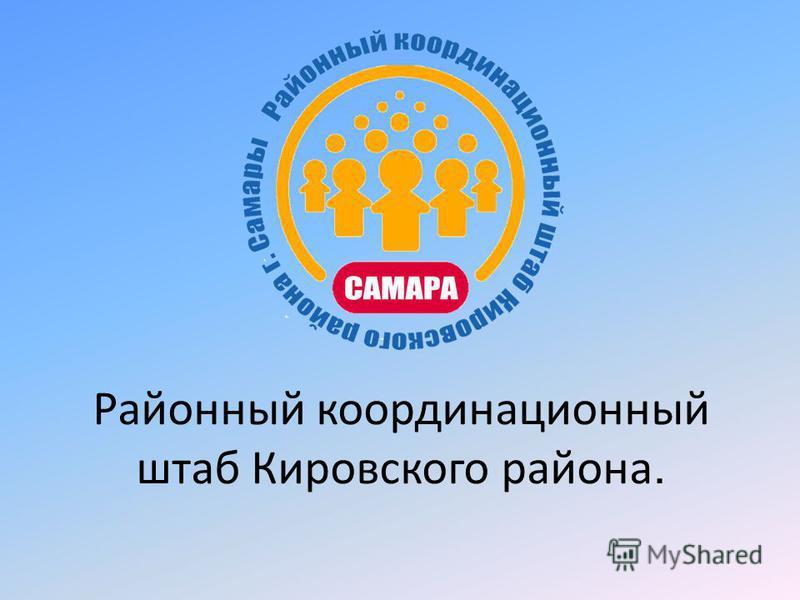 Районный координационный штаб Кировского района.