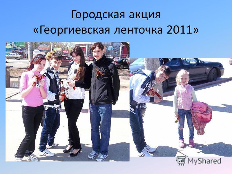 Городская акция «Георгиевская ленточка 2011»