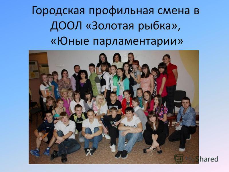 Городская профильная смена в ДООЛ «Золотая рыбка», «Юные парламентарии»