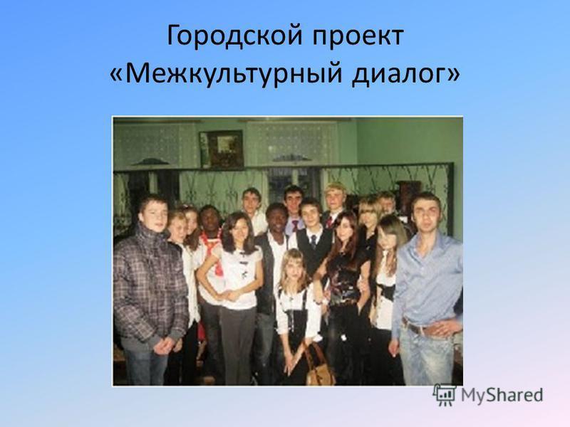 Городской проект «Межкультурный диалог»