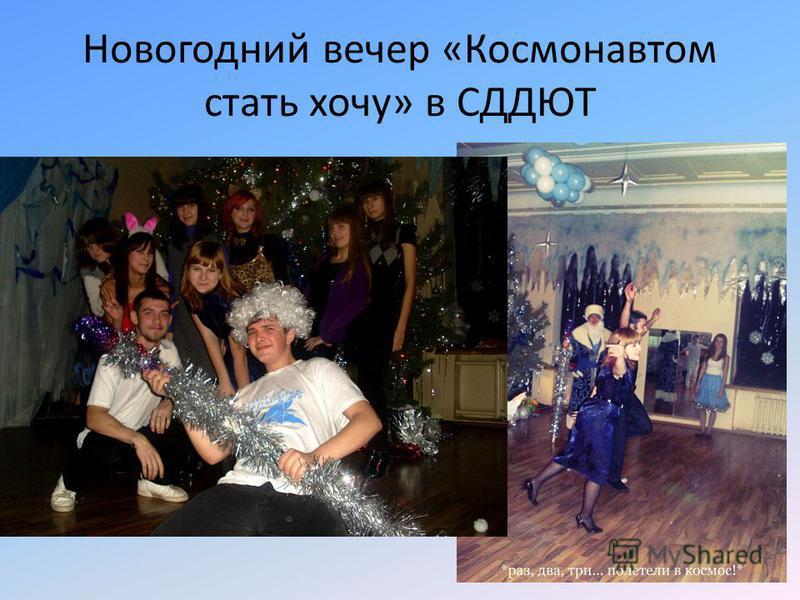 Новогодний вечер «Космонавтом стать хочу» в СДДЮТ
