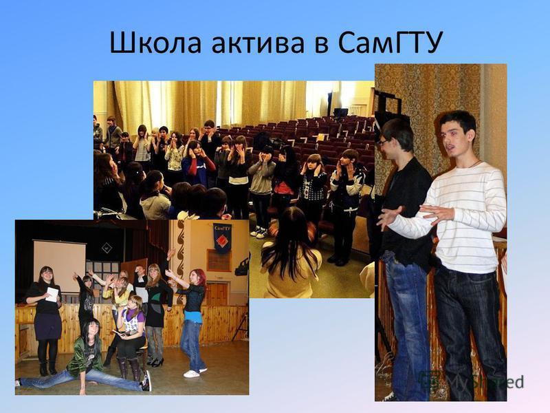 Школа актива в СамГТУ