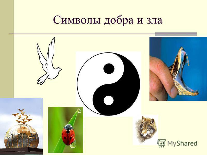 Символы добра и зла