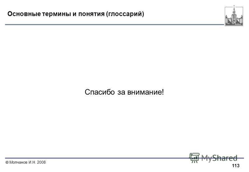 113 Молчанов И.Н. 2008 Основные термины и понятия (глоссарий) Спасибо за внимание!