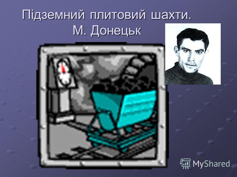 Підземний плитовий шахти. М. Донецьк