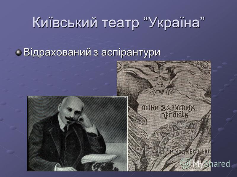 Київський театр Україна Відрахований з аспірантури