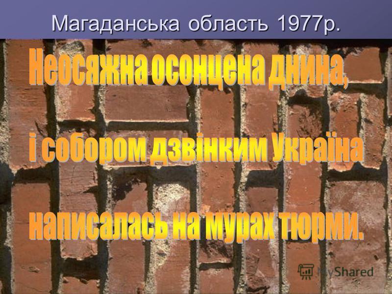 Магаданська область 1977р.