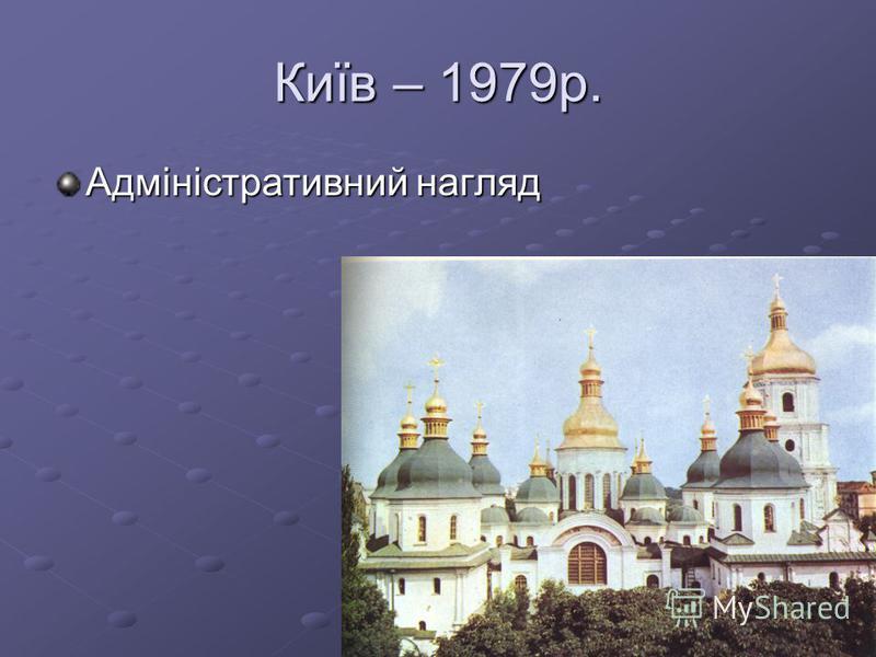 Київ – 1979р. Адміністративний нагляд