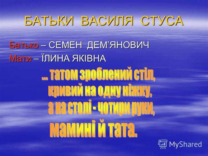 БАТЬКИ ВАСИЛЯ СТУСА Батько – СЕМЕН ДЕМЯНОВИЧ Мати – ЇЛИНА ЯКІВНА