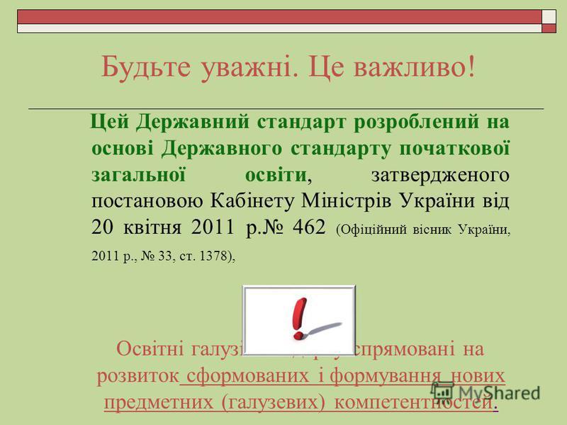 Цей Державний стандарт розроблений на основі Державного стандарту початкової загальної освіти, затвердженого постановою Кабінету Міністрів України від 20 квітня 2011 р. 462 (Офіційний вісник України, 2011 р., 33, ст. 1378), Освітні галузі стандарту с
