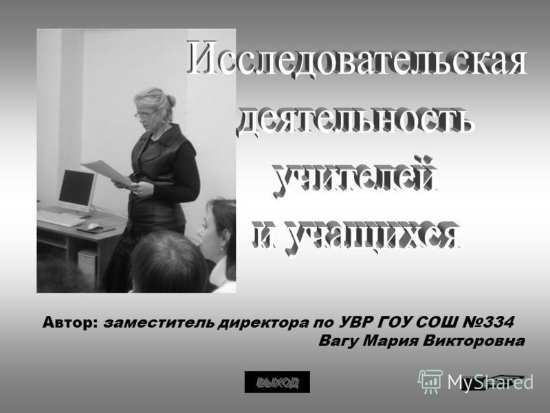 Автор: заместитель директора по УВР ГОУ СОШ 334 Вагу Мария Викторовна