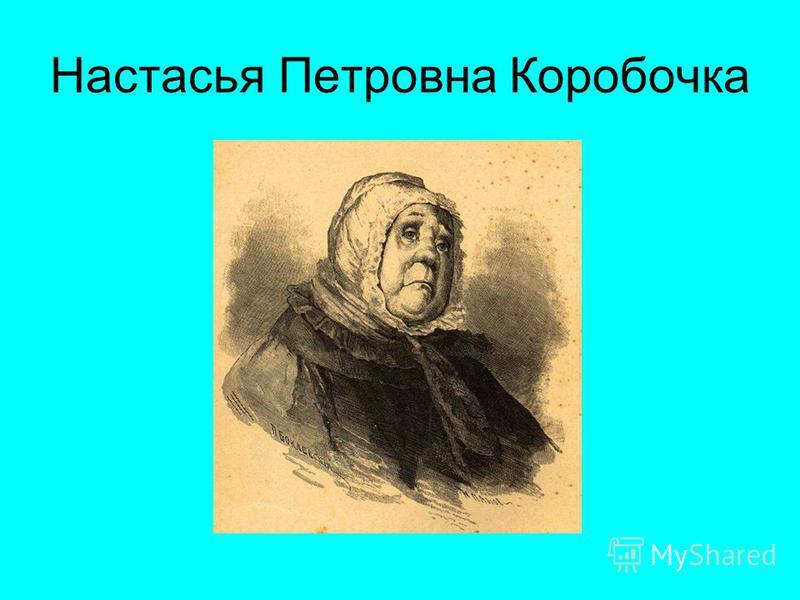 Настасья Петровна Коробочка