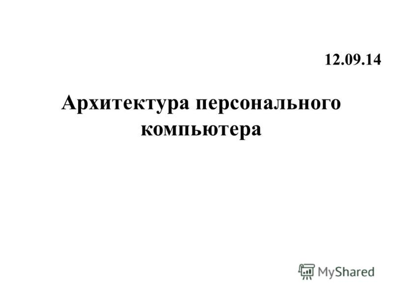 12.09.14 Архитектура персонального компьютера