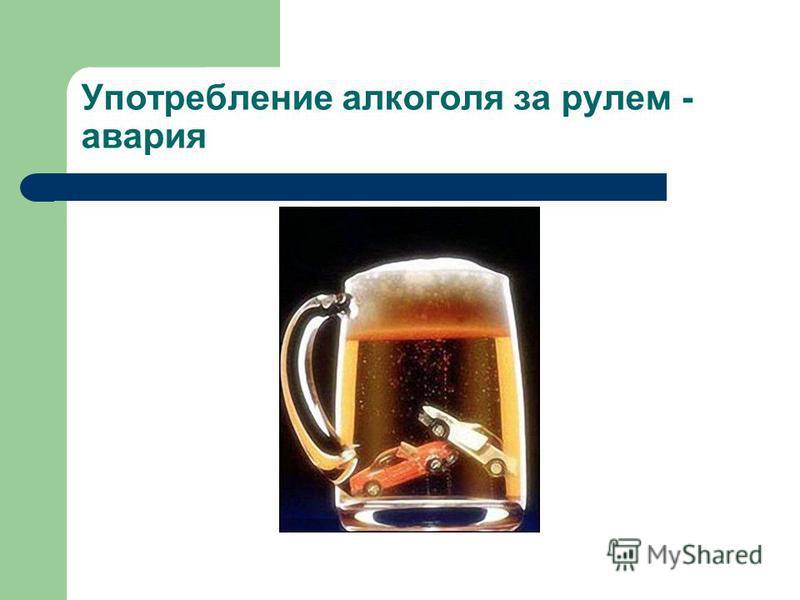 Употребление алкоголя за рулем - авария