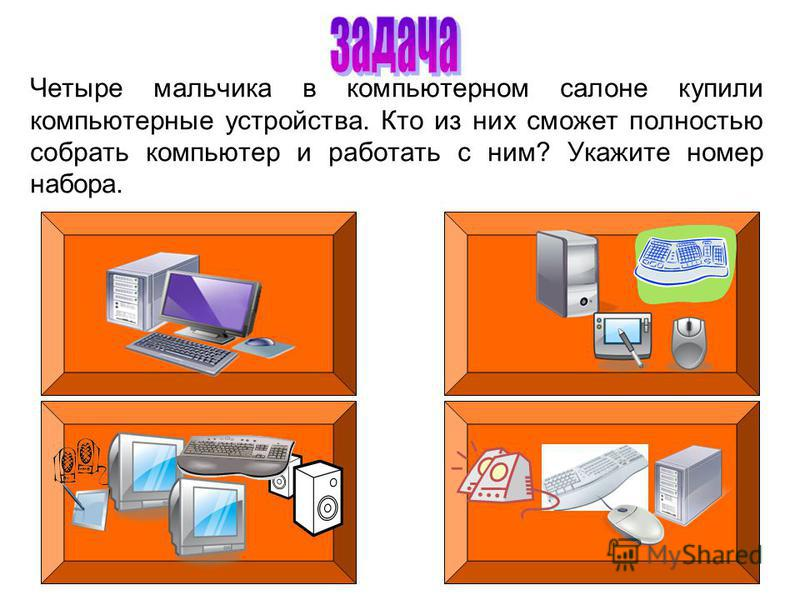 Четыре мальчика в компьютерном салоне купили компьютерные устройства. Кто из них сможет полностью собрать компьютер и работать с ним? Укажите номер набора.