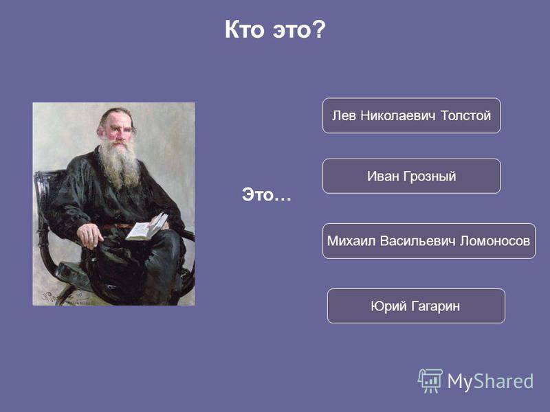 Это… Лев Николаевич Толстой Иван Грозный Михаил Васильевич Ломоносов Юрий Гагарин Кто это?
