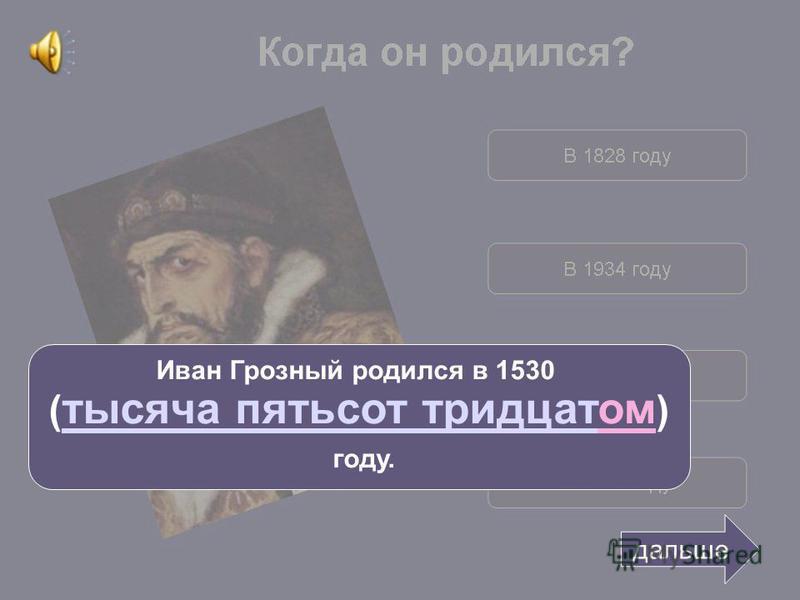 Иван Грозный родился в 1530 ( тысяча пятьсот тридцатом ) году. дальше