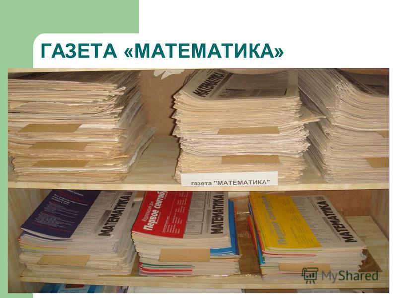 ГАЗЕТА «МАТЕМАТИКА»