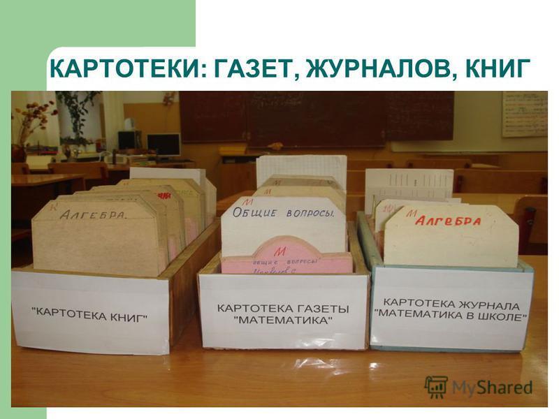 КАРТОТЕКИ: ГАЗЕТ, ЖУРНАЛОВ, КНИГ
