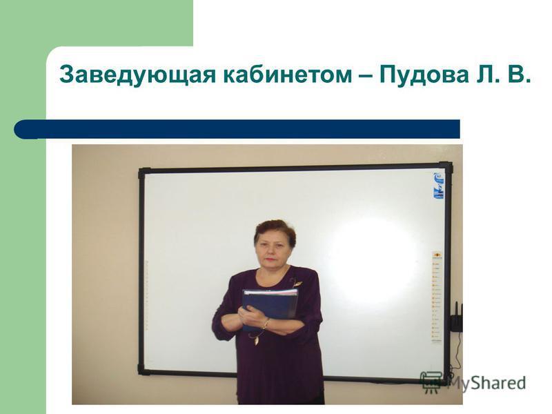 Заведующая кабинетом – Пудова Л. В.