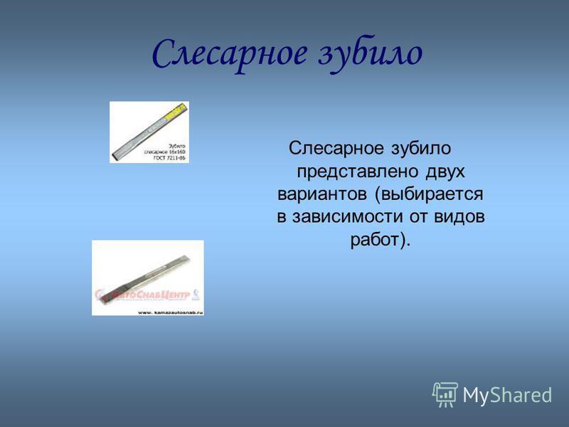 Слесарное зубило Слесарное зубило представлено двух вариантов (выбирается в зависимости от видов работ).