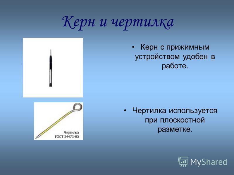 Керн и чертилка Керн с прижимным устройством удобен в работе. Чертилка используется при плоскостной разметке.