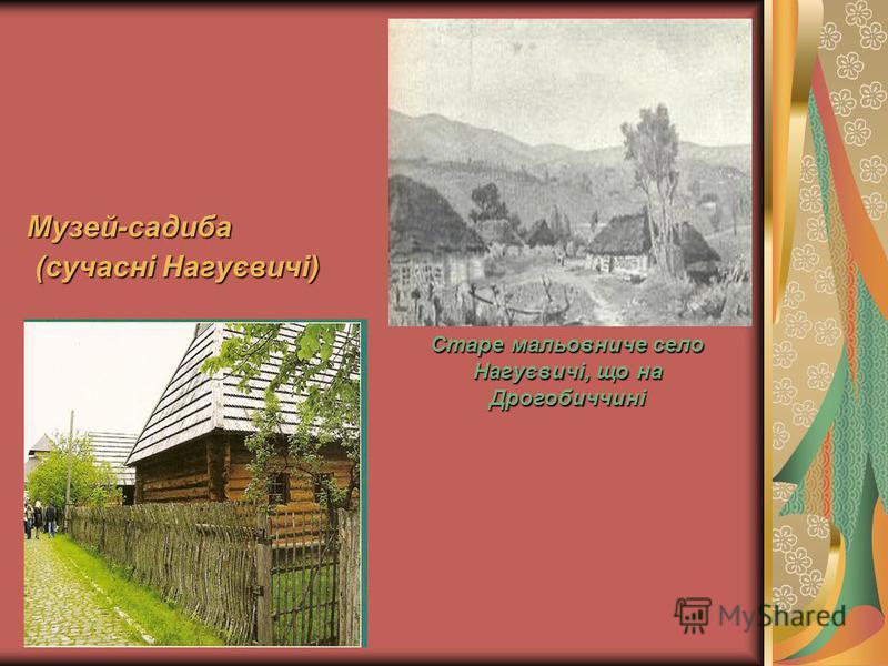 Музей-садиба (сучасні Нагуєвичі) Старе мальовниче село Нагуєвичі, що на Дрогобиччині