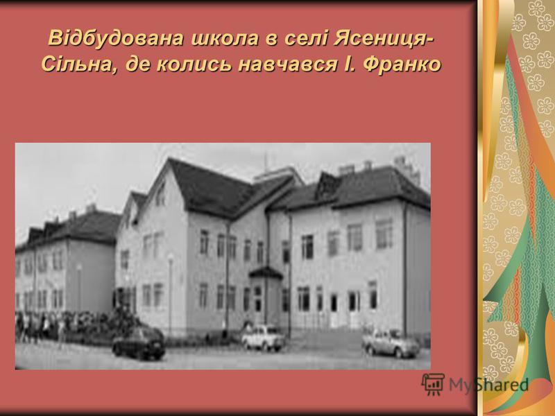 Відбудована школа в селі Ясениця- Сільна, де колись навчався І. Франко