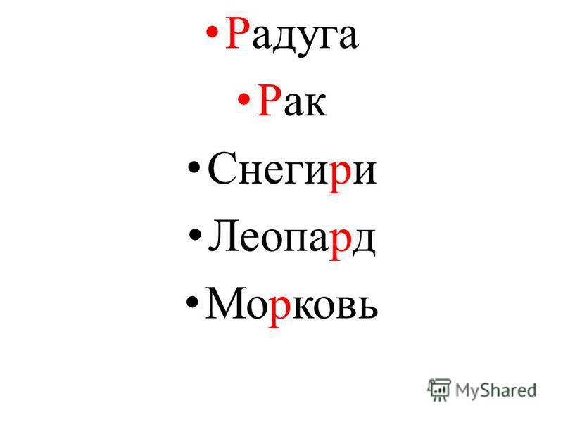 Радуга Рак Снегири Леопард Морковь