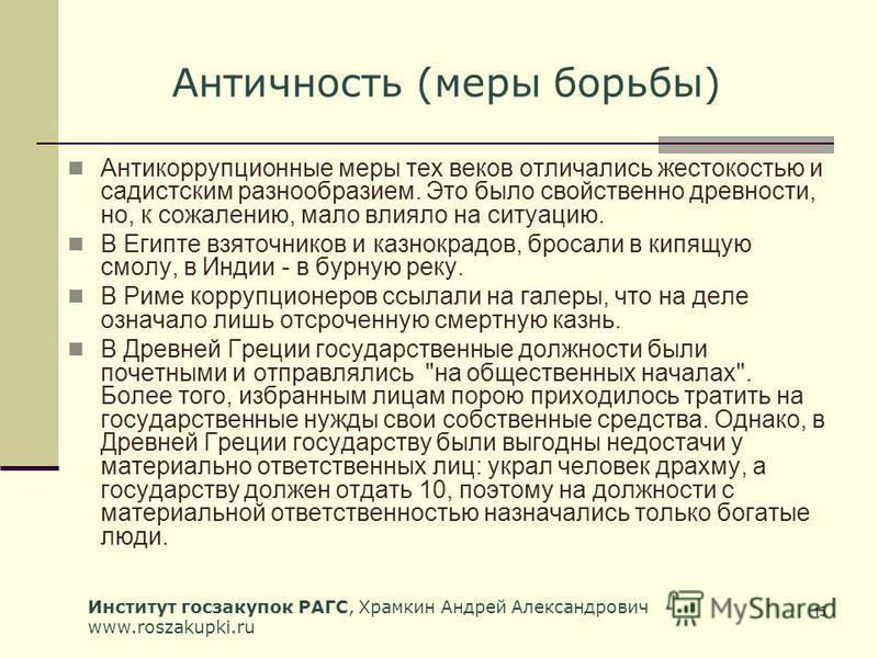 Институт госзакупок РАГС, Храмкин Андрей Александрович www.roszakupki.ru 15 Античность (меры борьбы) Антикоррупционные меры тех веков отличались жестокостью и садистским разнообразием. Это было свойственно древности, но, к сожалению, мало влияло на с