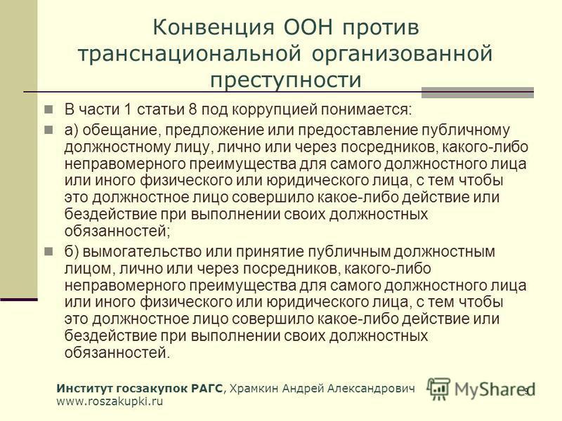 Институт госзакупок РАГС, Храмкин Андрей Александрович www.roszakupki.ru 9 Конвенция ООН против транснациональной организованной преступности В части 1 статьи 8 под коррупцией понимается: a) обещание, предложение или предоставление публичному должнос