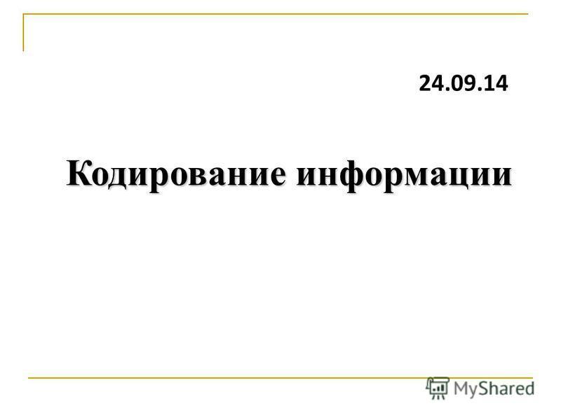 Кодирование информации 24.09.14