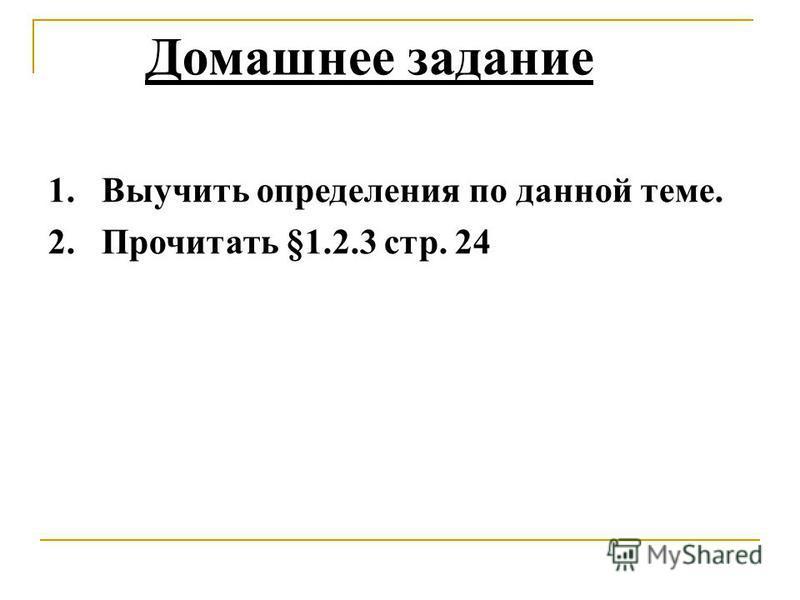 Домашнее задание 1. Выучить определения по данной теме. 2. Прочитать §1.2.3 стр. 24