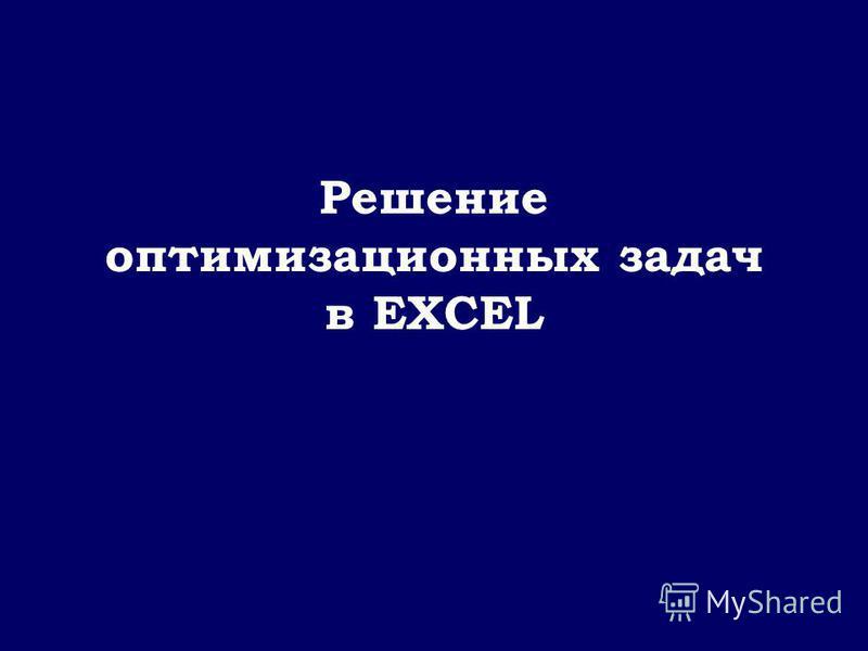Решение оптимизационных задач в EXСEL