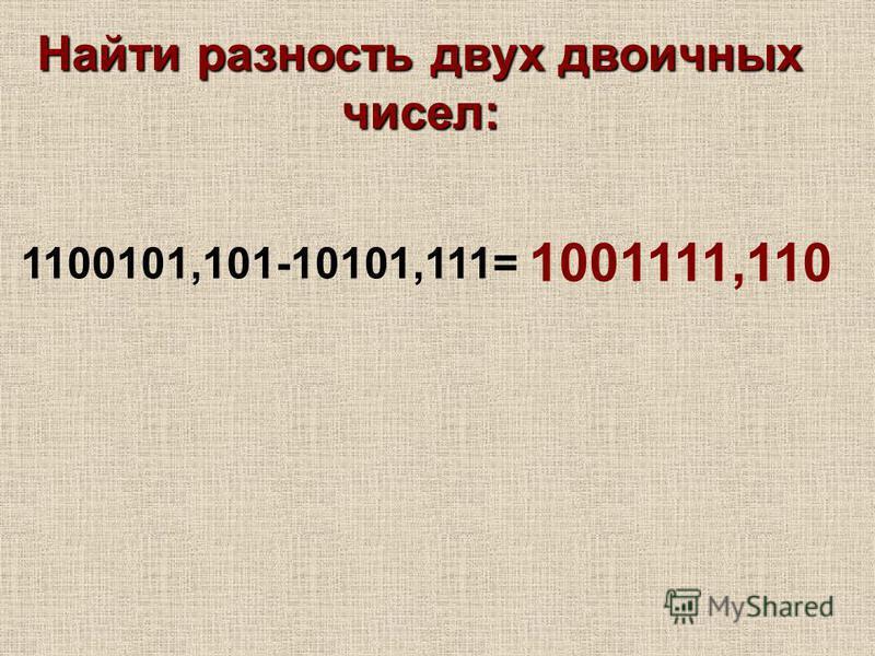 Найти разность двух двоичных чисел: 1100101,101-10101,111= 1001111,110