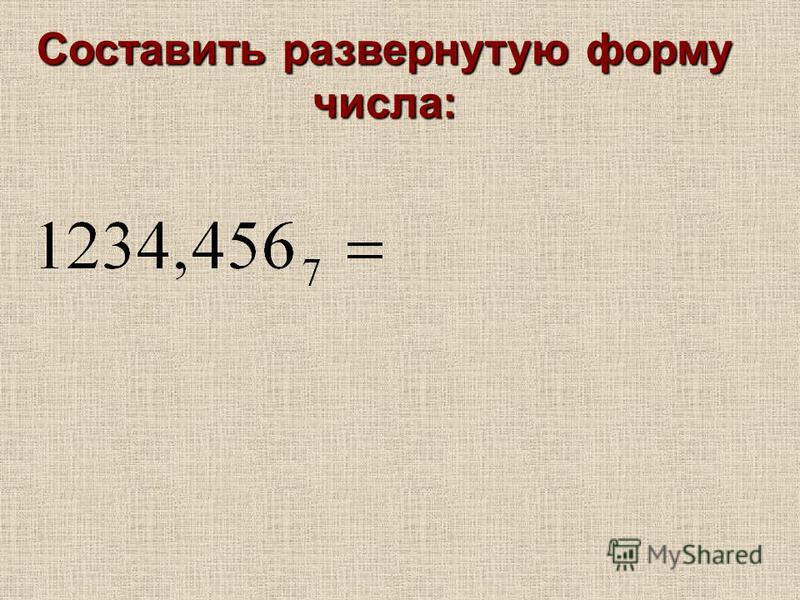 Составить развернутую форму числа: