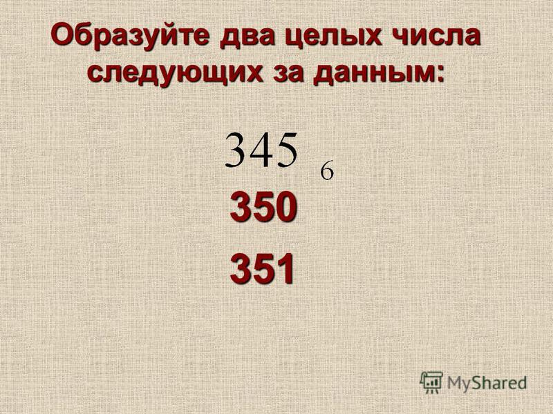 Образуйте два целых числа следующих за данным: 350351
