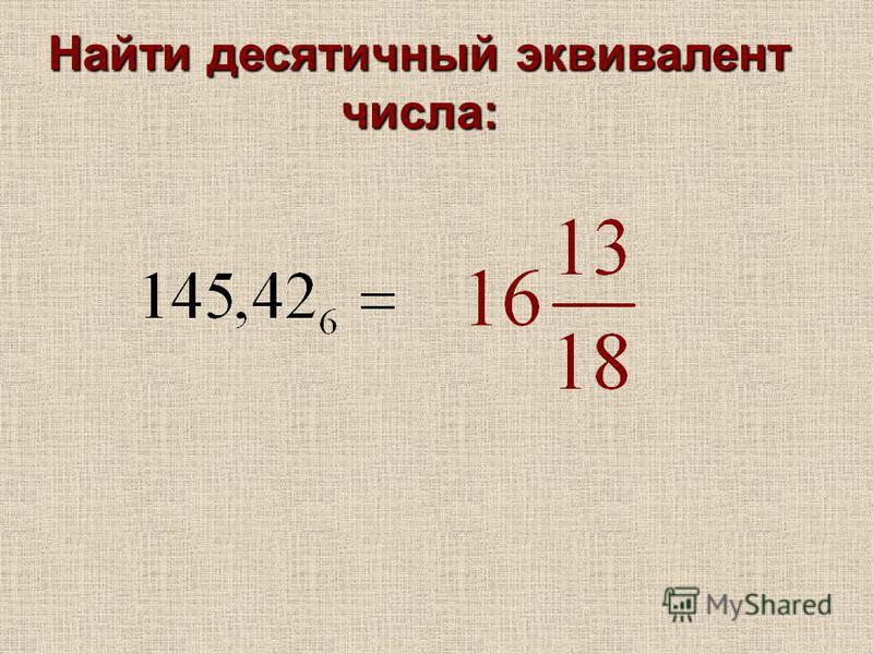 Найти десятичный эквивалент числа: