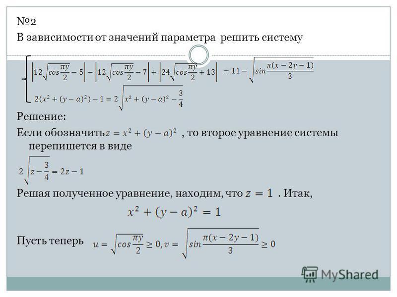 2 В зависимости от значений параметра решить систему Решение: Если обозначить, то второе уравнение системы перепишется в виде Решая полученное уравнение, находим, что. Итак, Пусть теперь