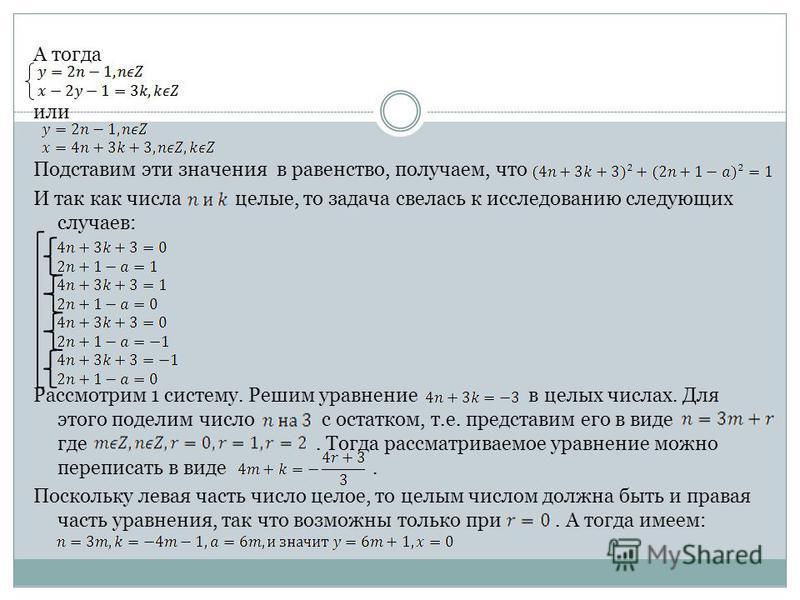 А тогда или Подставим эти значения в равенство, получаем, что И так как числа целые, то задача свелась к исследованию следующих случаев: Рассмотрим 1 систему. Решим уравнение в целых числах. Для этого поделим число с остатком, т.е. представим его в в