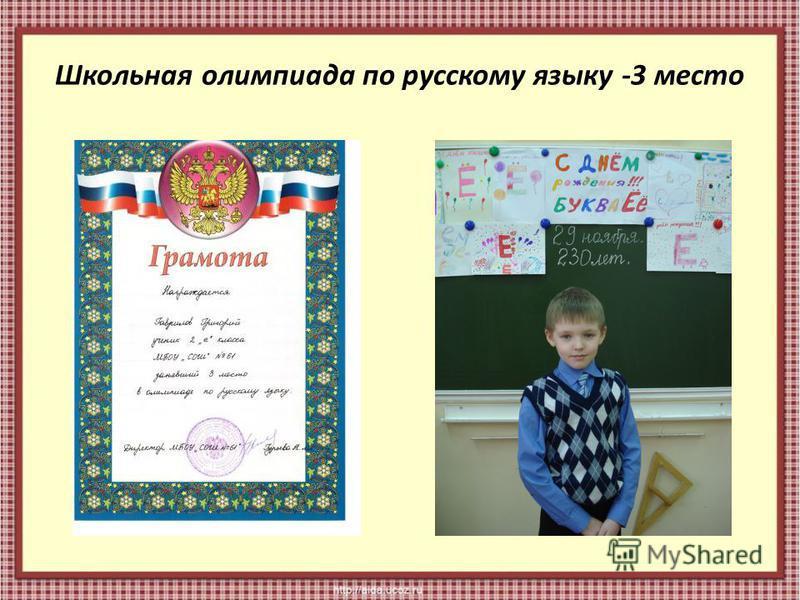 Школьная олимпиада по русскому языку -3 место