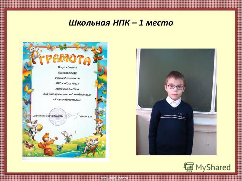 Школьная НПК – 1 место