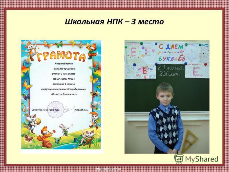 Школьная НПК – 3 место