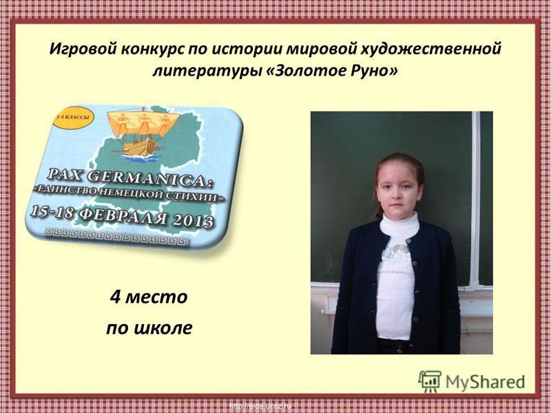 Игровой конкурс по истории мировой художественной литературы «Золотое Руно» 4 место по школе